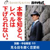 別冊・中谷彰宏68「本物を知ると、レベルは下げられない。」――見る目を磨く恋愛術