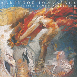 Alkinoos Ioannides - O Proskynitis