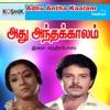 Adhu Antha Kaalam (Original Motion Picture Soundtrack)