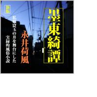 【新版】永井荷風「墨東綺譚」-私娼窟玉の井を舞台にした実録的風俗小説
