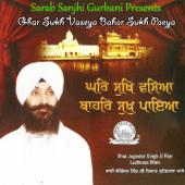 Waheguru Waheguru - Bhai Joginder Singh Riar