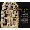 Christos Tsiamoulis - Megali Pempti (feat. Alkinoos Ioannidis) artwork