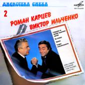 Дискотека смеха, Выпуск 2 (Live) - EP