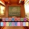 Theme from Suberanai Hanashi(Cover) - Single ジャケット写真