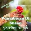 Punjabiyan Di Shaan EP