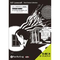 ラヴクラフト「ナイアルラトホテップ」(クトゥルー神話シリーズ)