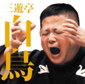 毎日新聞落語会 三遊亭白鳥 「富Q」「豊志賀ちゃん」