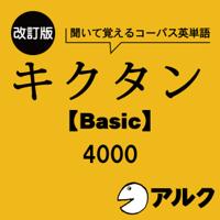 改訂版 キクタン 【Basic】 4000 チャンツ音声 (アルク/オーディオブック版)