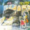 My Neighbor Totoro (Original Soundtrack) - Joe Hisaishi