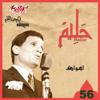 Abdel Halim Hafez - Ana Lak Ala Toul artwork