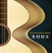 The Premium Best Yoshio Kimura - 木村好夫 - 木村好夫