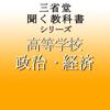 三省堂 政治経済 - 三省堂