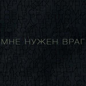 "Мне нужен враг (Из к/ф ""Воин"") - Single"