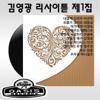 리사이틀 제1집 - Various Artists