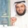 Qalbi Mohammad - Sheikh Mishari Alafasy