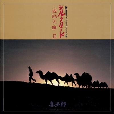 Silk Road II [Remaster] - Kitaro