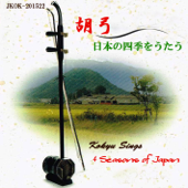 Chinese fiddle's Japanese Traditional Music the Four seasons