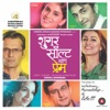 Sugar Salt Aani Prem (Original Motion Picture Soundtrack) - Single