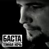 Basta - Тёмная ночь artwork
