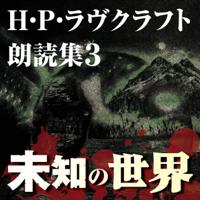 H・P・ラヴクラフト 朗読集3 「未知の世界」