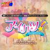 熱烈!アニソン魂 THE BEST カバー楽曲集 TVアニメシリーズ『アイカツ!』 - EP - なかにし鈴子