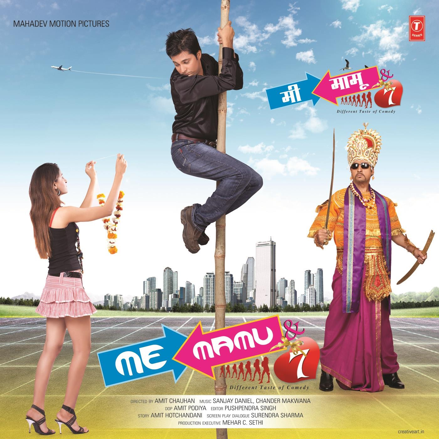 Me Mamu & 7 (Original Motion Picture Soundtrack) - EP