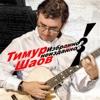 Избранное и неизданное - Timur Shaov