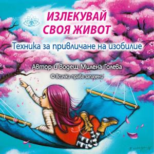 Милена Голева - Излекувай своя живот - Техника за привличане на изобилие