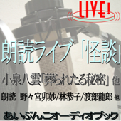 怪談(アイ文庫LIVE収録版)