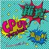 羅賓 feat MC Jin CP Up Version Single