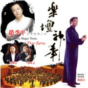 The Magic Notes Of - Zhao Jiping - Zhao Jiping