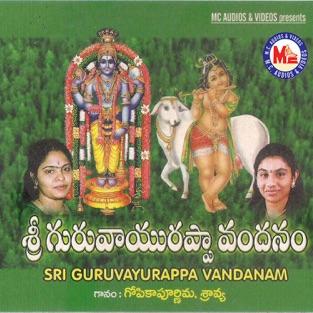 Sree Guruvayurappa Vandanam – Gopika Poornima & Sravya
