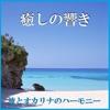 癒しの響き ~波とオカリナのハーモニー~ - Single