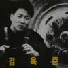 내가 사는 이유 / 이루지 못한 나의 꿈 - 김욱준