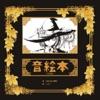 音絵本-OTOEHON- (2nd) ジャケット写真