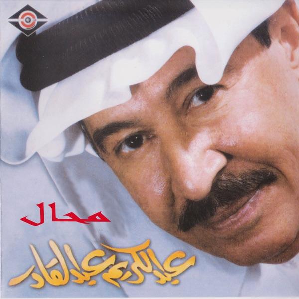 Abdul Karim Abdul Kader - محال/ عبدالكريم عبدالقادر