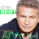 Леонид Агутин - The Best