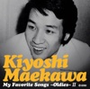 My Favorite Song~oldies~Ⅱ ジャケット写真