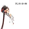 中国民族十大金曲, Vol. 3 - 华夏乐团