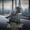 Kabali (Original Motion Picture Soundtrack)