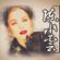 舞女 - 陳小雲