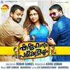 Shajahanum Pareekuttiyum Original Motion Picture Soundtrack Single