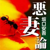 坂口安吾「悪妻論」