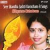 Sree Skandha Sashti Kavacham Songs