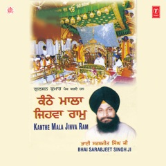 Kanthe Mala Jihva Ram