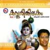 Kasthoori Thilakam, Vol. 1 - Gayathri, Madhu Balakrishnan & Parthasarathy