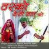 Tharko Desi Jat Ko Single
