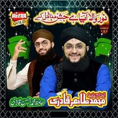 Noor Wala Aya Hai Jashn Manoe