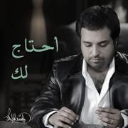 Ahtaj Lek - Rashed Al Majid - Rashed Al Majid