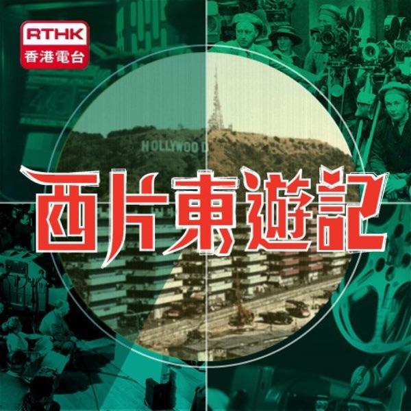 香港電台:西片東遊記